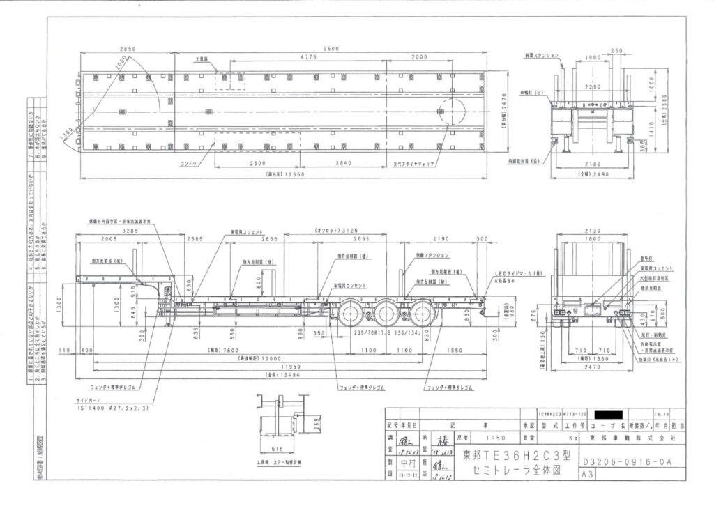段付き三軸セミトレーラー設計図