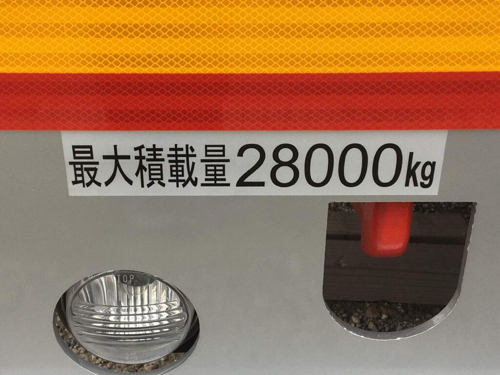 段付き三軸セミトレーラー最大積載量